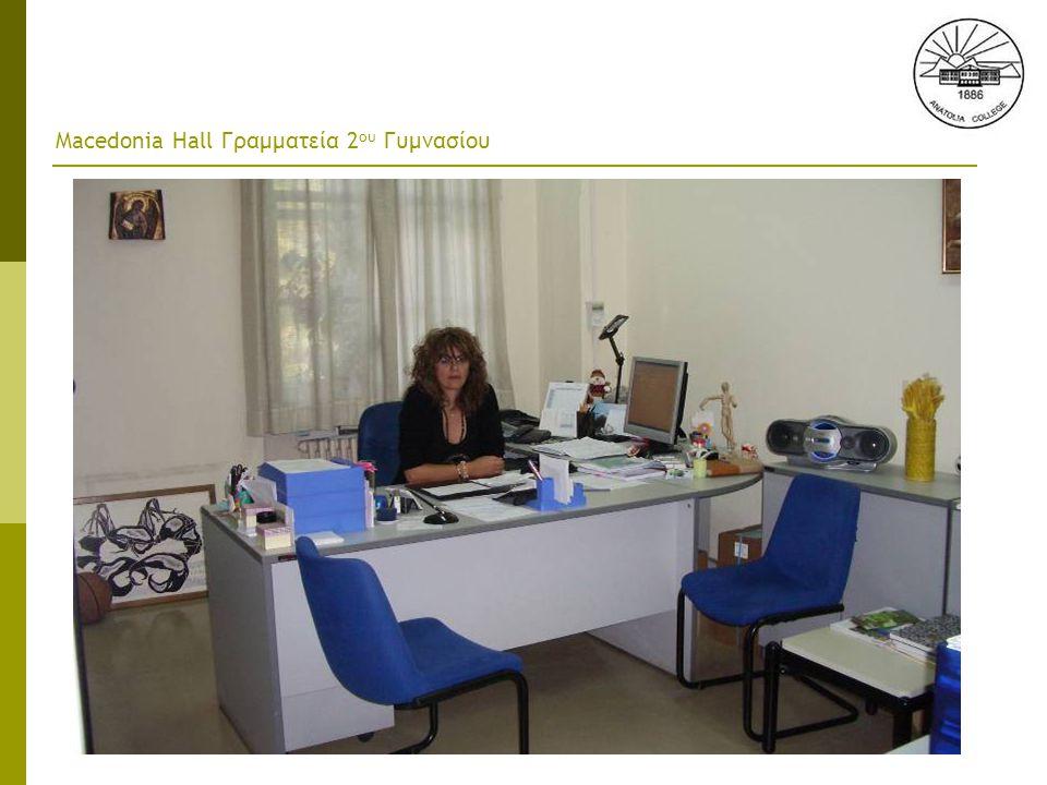 Macedonia Hall Γραμματεία 2 ου Γυμνασίου