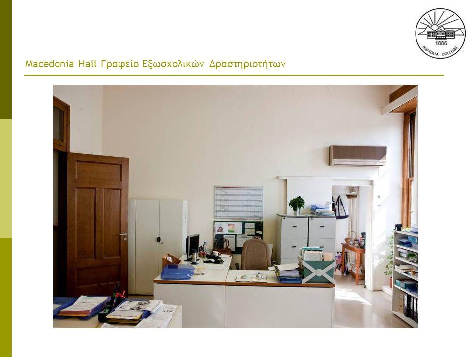 Macedonia Hall Γραφείο Εξωσχολικών Δραστηριοτήτων