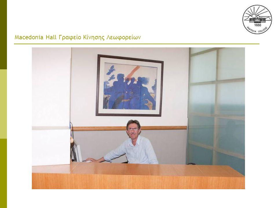 Macedonia Hall Γραφείο Κίνησης Λεωφορείων