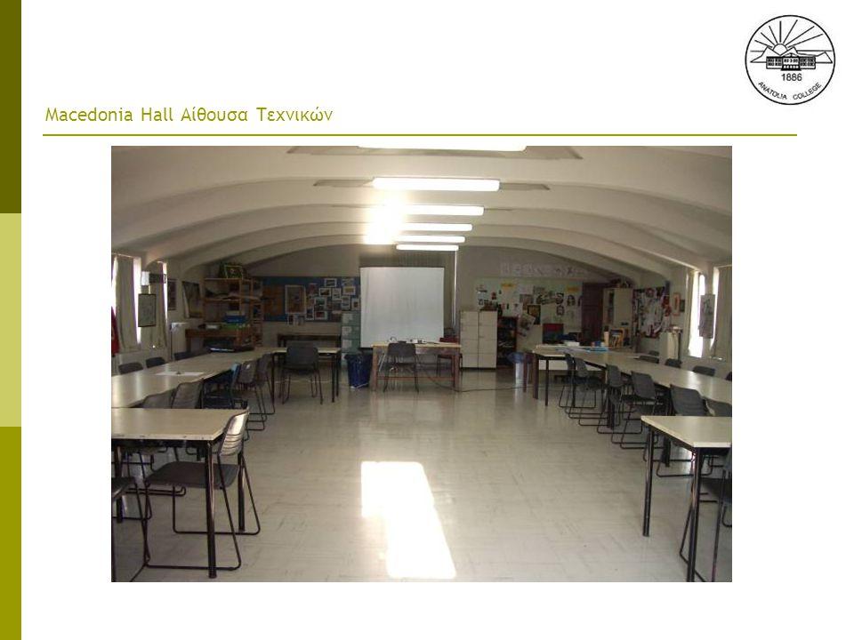 Macedonia Hall Αίθουσα Τεχνικών