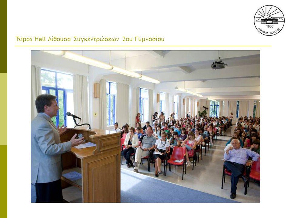 Tsipos Hall Αίθουσα Συγκεντρώσεων 2ου Γυμνασίου