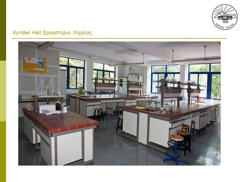 Kyrides Hall Εργαστήριο Χημείας