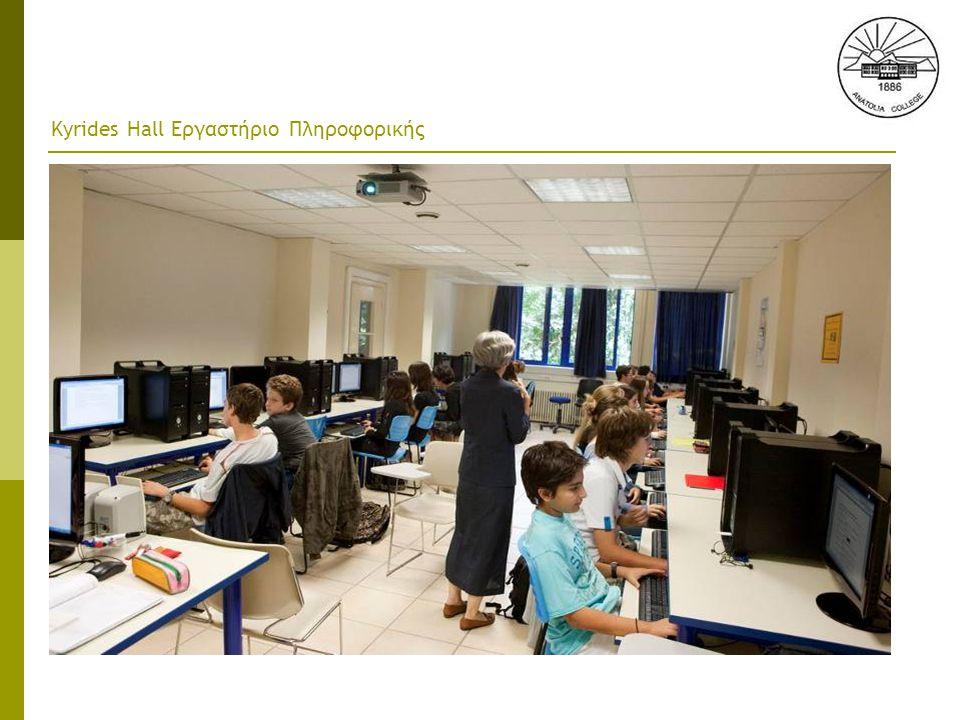 Kyrides Hall Εργαστήριο Πληροφορικής
