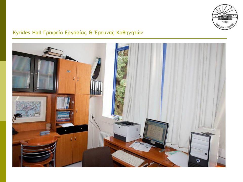Kyrides Hall Γραφείο Εργασίας & Έρευνας Καθηγητών