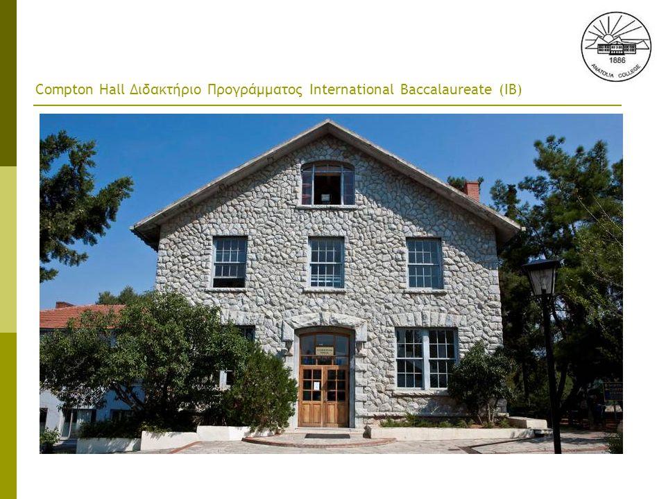 Compton Hall Διδακτήριο Προγράμματος International Baccalaureate (IB)