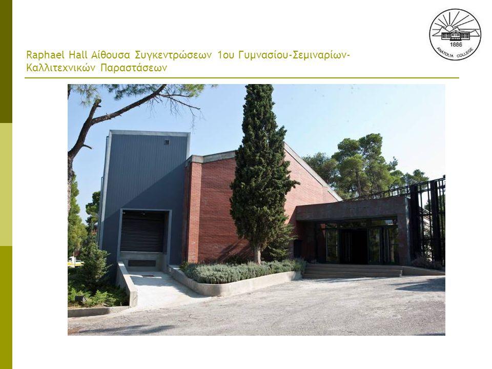 Raphael Hall Αίθουσα Συγκεντρώσεων 1ου Γυμνασίου-Σεμιναρίων- Καλλιτεχνικών Παραστάσεων