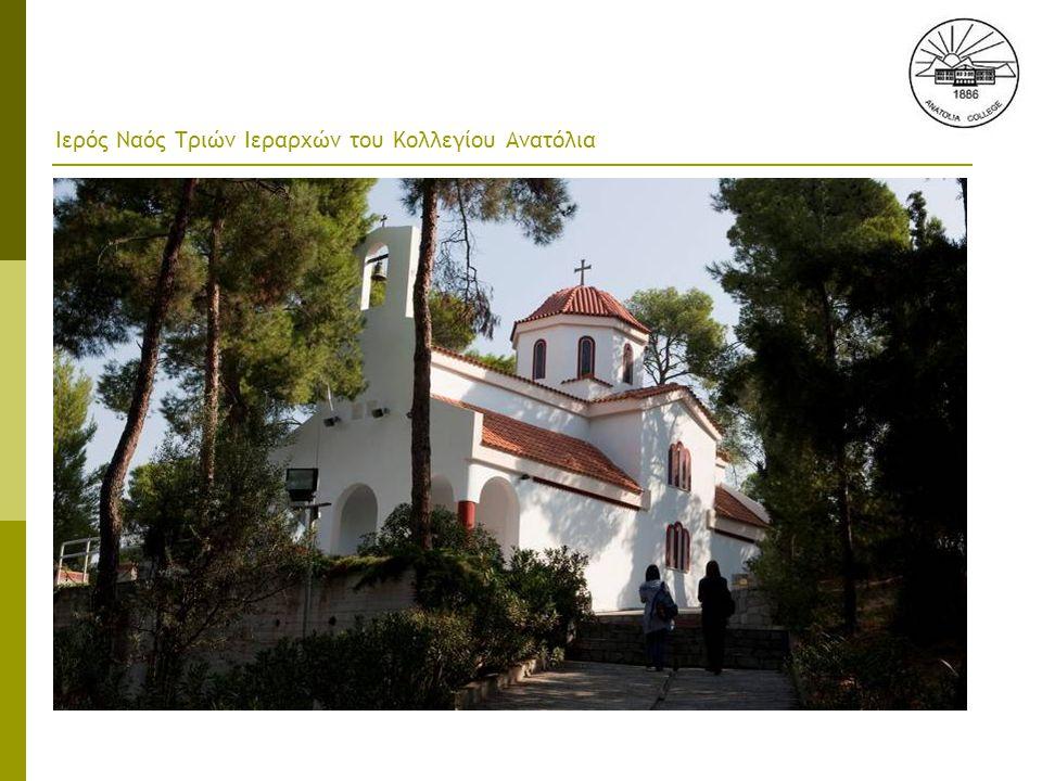 Ιερός Ναός Τριών Ιεραρχών του Κολλεγίου Ανατόλια