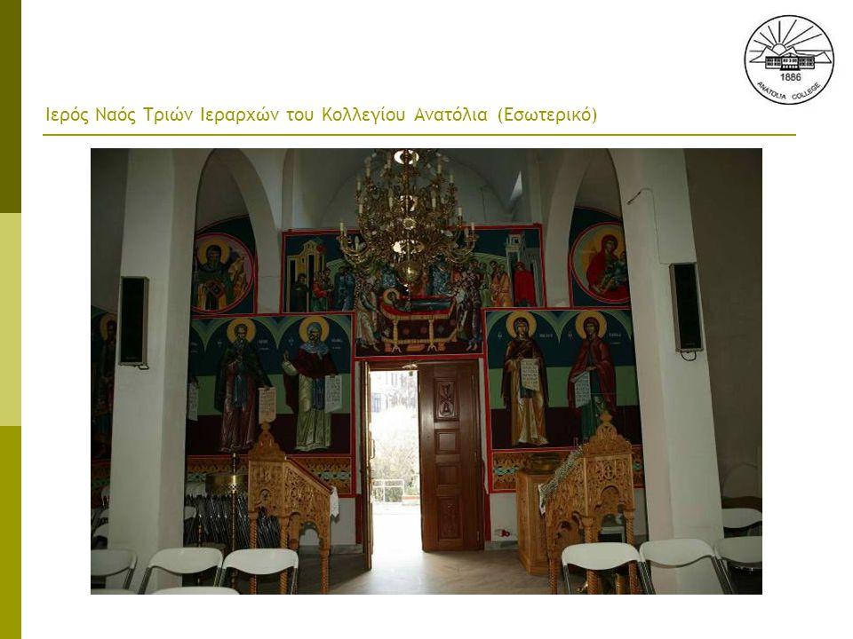 Ιερός Ναός Τριών Ιεραρχών του Κολλεγίου Ανατόλια (Εσωτερικό)