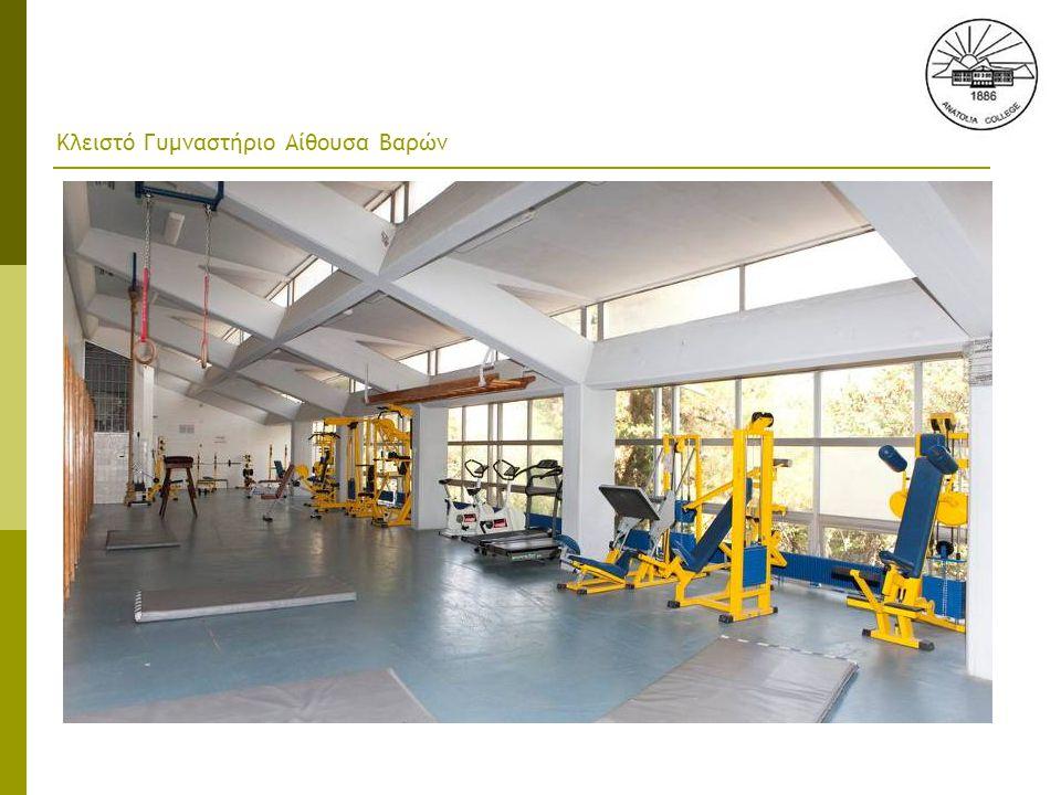 Κλειστό Γυμναστήριο Αίθουσα Βαρών