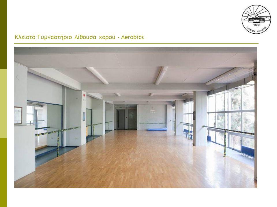 Κλειστό Γυμναστήριο Αίθουσα χορού – Aerobics
