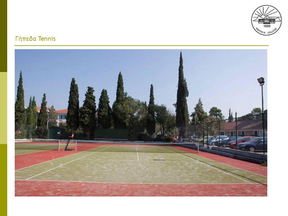 Γήπεδα Tennis