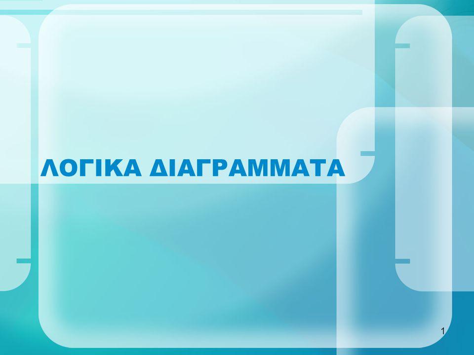 1 ΛΟΓΙΚΑ ΔΙΑΓΡΑΜΜΑΤΑ