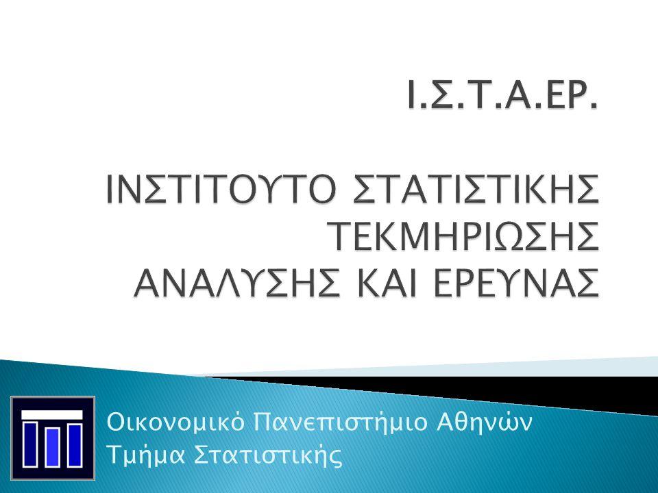 Οικονομικό Πανεπιστήμιο Αθηνών Τμήμα Στατιστικής