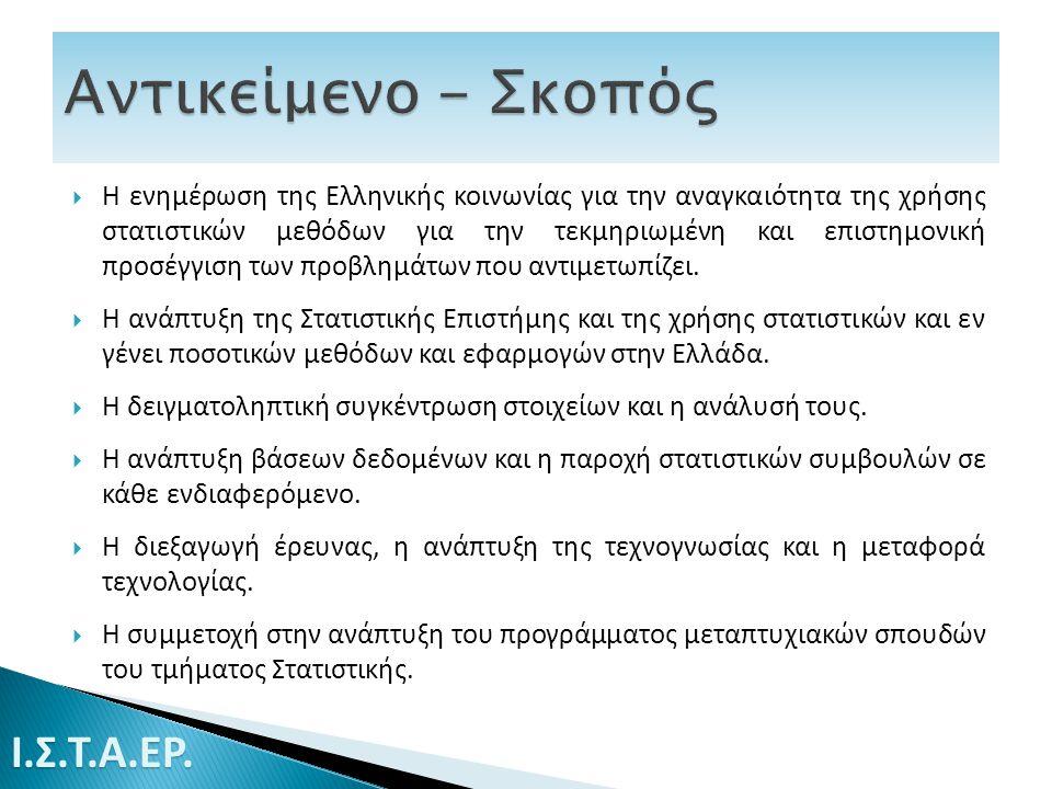  Η ενημέρωση της Ελληνικής κοινωνίας για την αναγκαιότητα της χρήσης στατιστικών μεθόδων για την τεκμηριωμένη και επιστημονική προσέγγιση των προβλημάτων που αντιμετωπίζει.