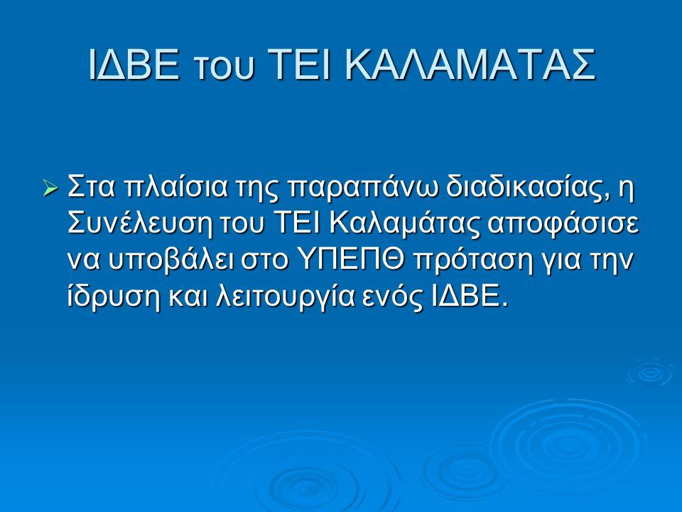 ΙΔΒΕ του ΤΕΙ ΚΑΛΑΜΑΤΑΣ  Στα πλαίσια της παραπάνω διαδικασίας, η Συνέλευση του ΤΕΙ Καλαμάτας αποφάσισε να υποβάλει στο ΥΠΕΠΘ πρόταση για την ίδρυση και λειτουργία ενός ΙΔΒΕ.