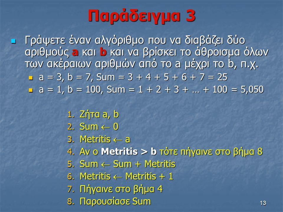 14 Αρχή Ζήτα a, b Τέλος i > b .