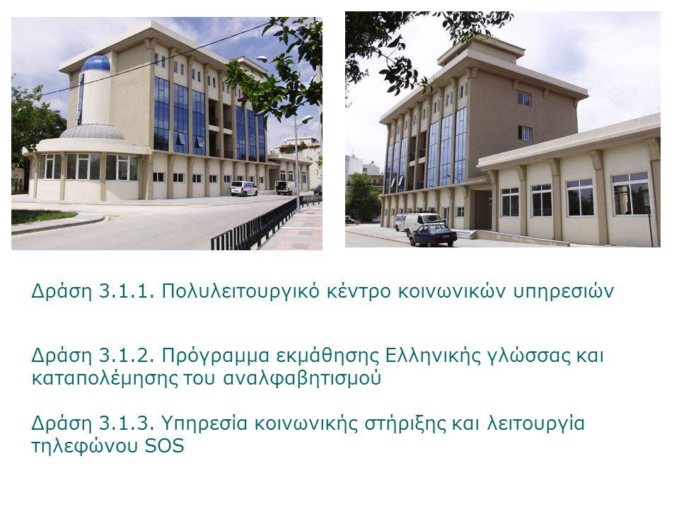 Δράση 3.1.1. Πολυλειτουργικό κέντρο κοινωνικών υπηρεσιών Δράση 3.1.2. Πρόγραμμα εκμάθησης Ελληνικής γλώσσας και καταπολέμησης του αναλφαβητισμού Δράση
