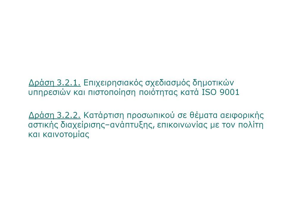 Δράση 3.2.1.