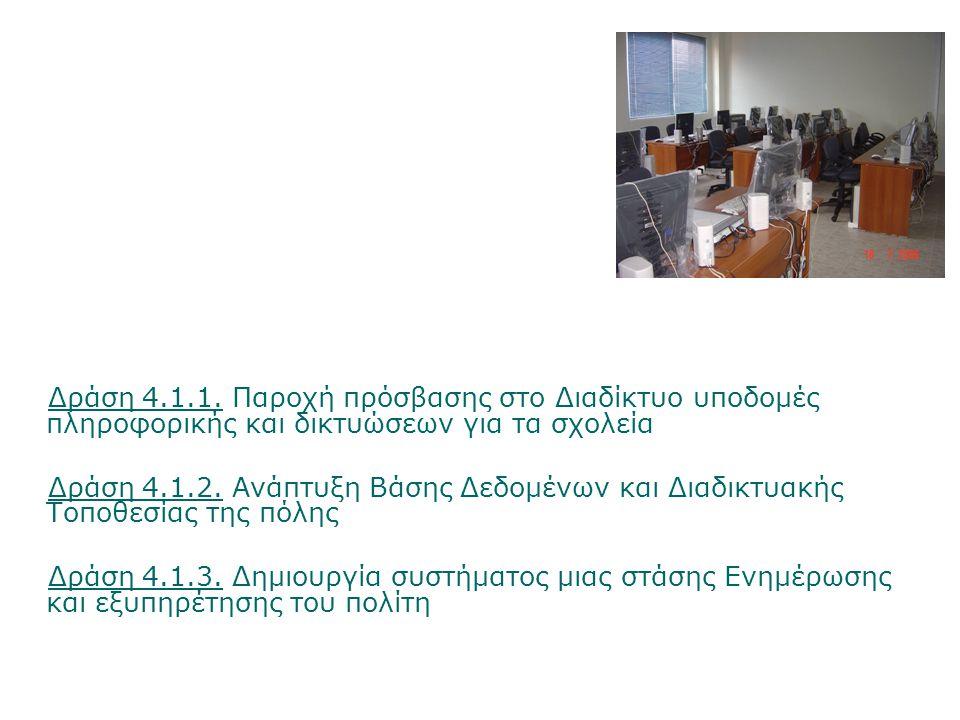 Δράση 4.1.1. Παροχή πρόσβασης στο Διαδίκτυο υποδομές πληροφορικής και δικτυώσεων για τα σχολεία Δράση 4.1.2. Ανάπτυξη Βάσης Δεδομένων και Διαδικτυακής