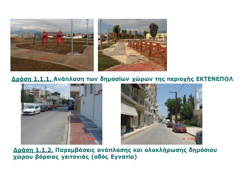 Δράση 1.1.1. Ανάπλαση των δημοσίων χώρων της περιοχής ΕΚΤΕΝΕΠΟΛ Δράση 1.1.2. Παρεμβάσεις ανάπλασης και ολοκλήρωσης δημόσιου χώρου βόρειας γειτονιάς (ο