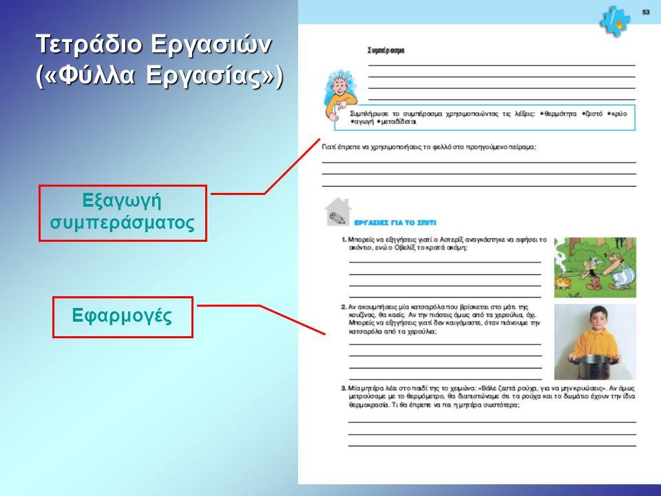 Τετράδιο Εργασιών («Φύλλα Εργασίας») Εξαγωγή συμπεράσματος Εφαρμογές
