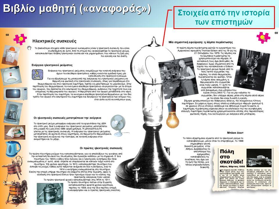 Βιβλίο μαθητή («αναφοράς») Στοιχεία από την ιστορία των επιστημών