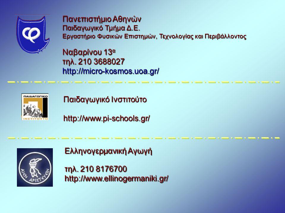 Πανεπιστήμιο Αθηνών Παιδαγωγικό Τμήμα Δ.Ε. Εργαστήριο Φυσικών Επιστημών, Τεχνολογίας και Περιβάλλοντος Ναβαρίνου 13 α τηλ. 210 3688027 http://micro-ko