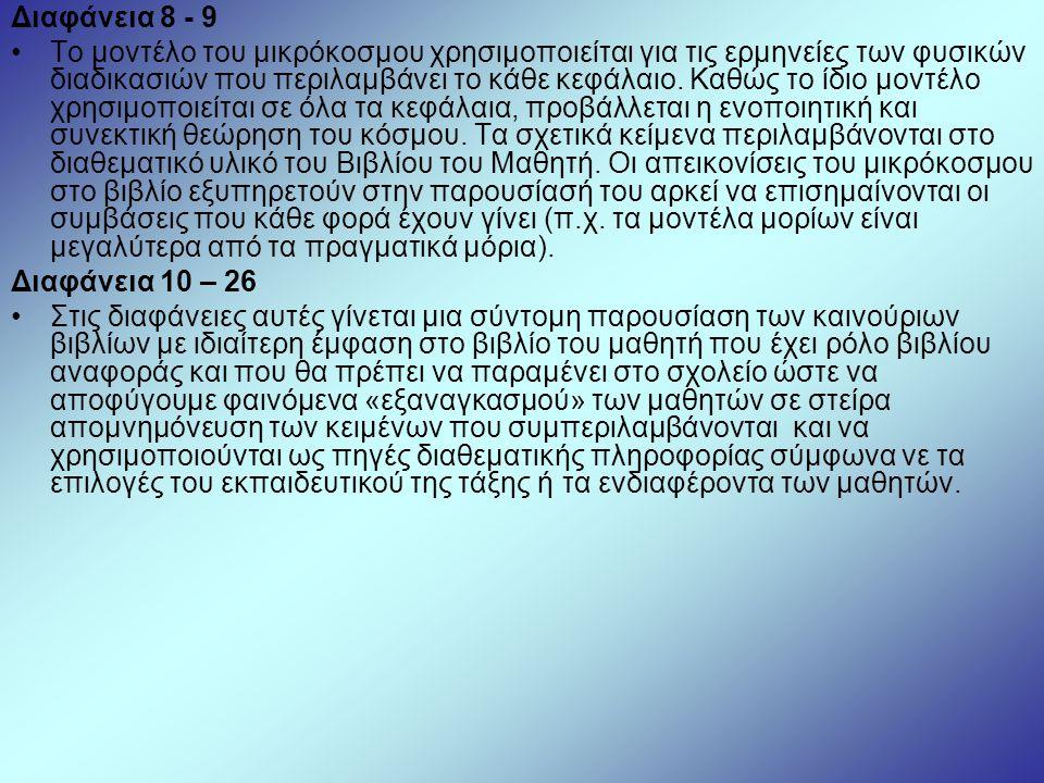 Διαφάνεια 8 - 9 •Το μοντέλο του μικρόκοσμου χρησιμοποιείται για τις ερμηνείες των φυσικών διαδικασιών που περιλαμβάνει το κάθε κεφάλαιο. Καθώς το ίδιο