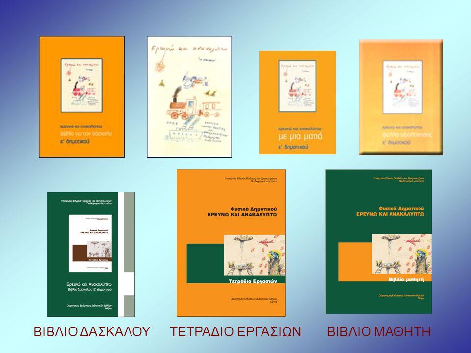 Βιβλίο δασκάλου Συνοπτική και αναλυτική παρουσίαση κεφαλαίου