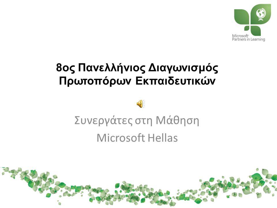 8ος Πανελλήνιος Διαγωνισμός Πρωτοπόρων Εκπαιδευτικών Συνεργάτες στη Μάθηση Microsoft Hellas