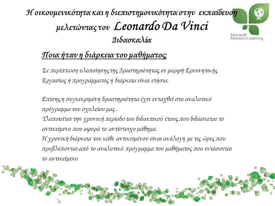 Ποια ήταν η διάρκεια του μαθήματος; Σε περίπτωση υλοποίησης της Δραστηριότητας σε μορφή Ερευνητικής Εργασίας ή προγράμματος η διάρκεια είναι ετήσια. Ε
