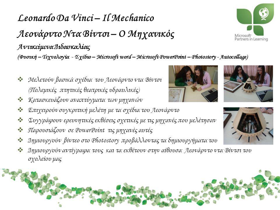 Leonardo Da Vinci – Il Mechanico Λεονάρντο Ντα Βίντσι – Ο Μηχανικός Αντικείμενα Διδασκαλίας (Φυσική – Τεχνολογία - Σχέδιο – Microsoft word – Microsoft