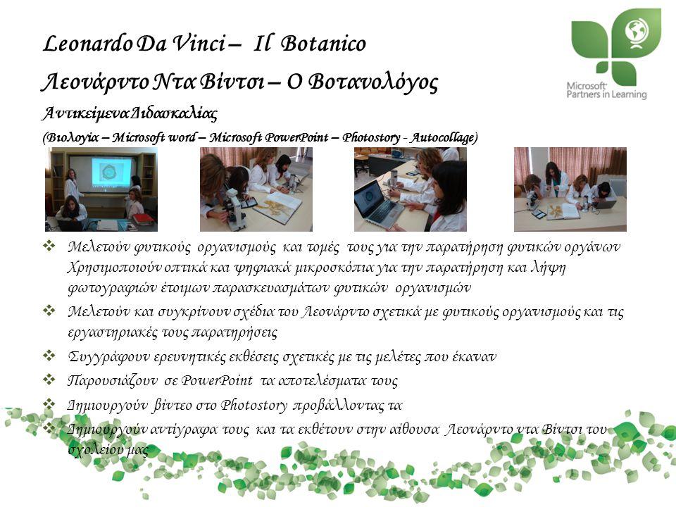 Leonardo Da Vinci – Il Botanico Λεονάρντο Ντα Βίντσι – Ο Βοτανολόγος Αντικείμενα Διδασκαλίας (Βιολογία – Microsoft word – Microsoft PowerPoint – Photo