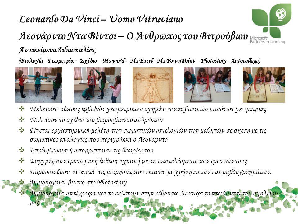 Leonardo Da Vinci – Uomo Vitruviano Λεονάρντο Ντα Βίντσι – Ο Άνθρωπος του Βιτρούβιου Αντικείμενα Διδασκαλίας (Βιολογία - Γεωμετρία - Σχέδιο – Ms word