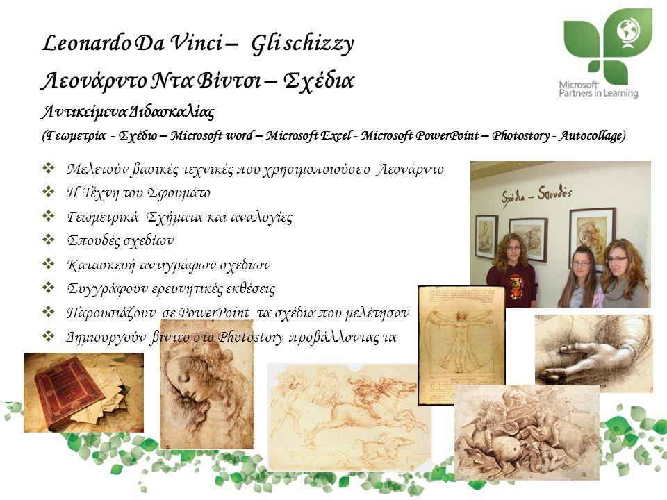 Leonardo Da Vinci – Gli schizzy Λεονάρντο Ντα Βίντσι – Σχέδια Αντικείμενα Διδασκαλίας (Γεωμετρία - Σχέδιο – Microsoft word – Microsoft Excel - Microso