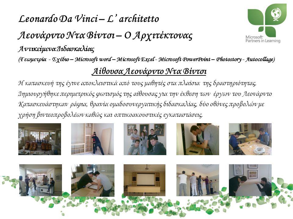Leonardo Da Vinci – L' architetto Λεονάρντο Ντα Βίντσι – Ο Αρχιτέκτονας Αντικείμενα Διδασκαλίας (Γεωμετρία - Σχέδιο – Microsoft word – Microsoft Excel