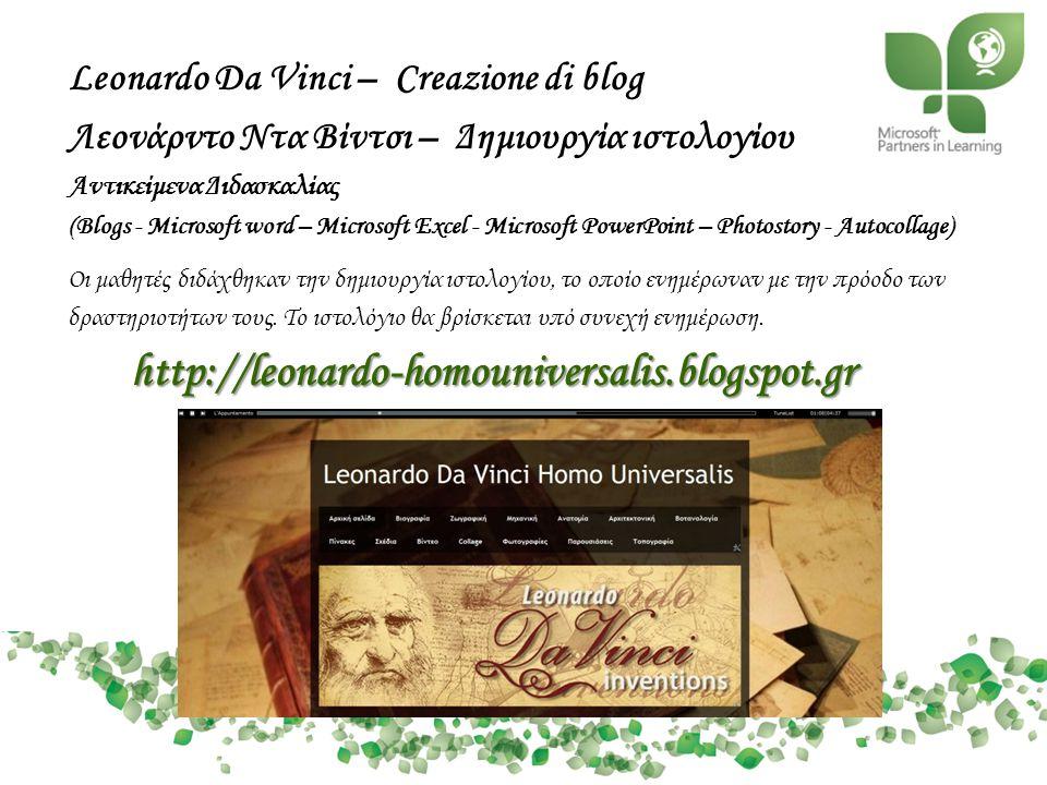 Leonardo Da Vinci – Creazione di blog Λεονάρντο Ντα Βίντσι – Δημιουργία ιστολογίου Αντικείμενα Διδασκαλίας (Blogs - Microsoft word – Microsoft Excel -