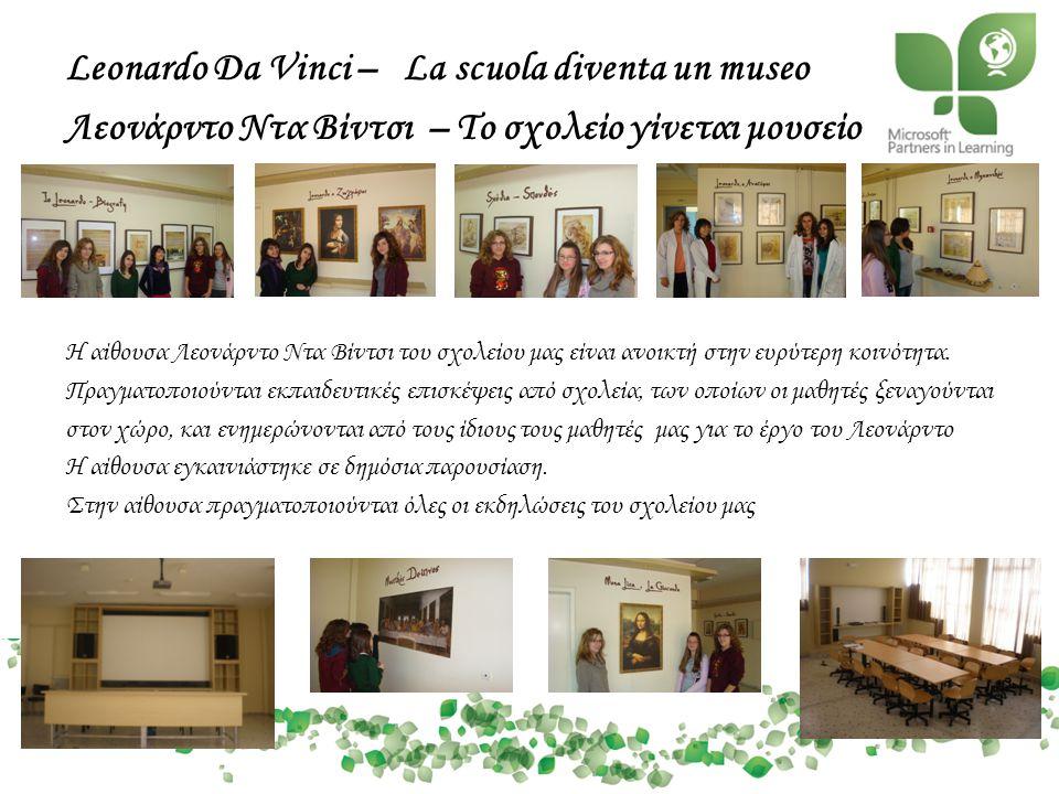 Leonardo Da Vinci – La scuola diventa un museo Λεονάρντο Ντα Βίντσι – Το σχολείο γίνεται μουσείο Η αίθουσα Λεονάρντο Ντα Βίντσι του σχολείου μας είναι ανοικτή στην ευρύτερη κοινότητα.