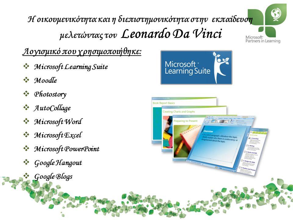 Λογισμικό που χρησιμοποιήθηκε:  Microsoft Learning Suite  Moodle  Photostory  AutoCollage  Microsoft Word  Microsoft Excel  Microsoft PowerPoint  Google Hangout  Google Blogs Η οικουμενικότητα και η διεπιστημονικότητα στην εκπαίδευση μελετώντας τον Leonardo Da Vinci