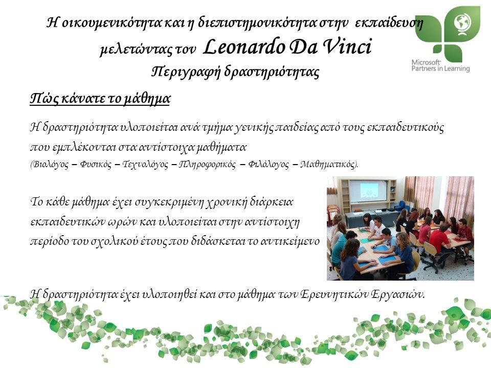 Πώς κάνατε το μάθημα Η δραστηριότητα υλοποιείται ανά τμήμα γενικής παιδείας από τους εκπαιδευτικούς που εμπλέκονται στα αντίστοιχα μαθήματα (Βιολόγος