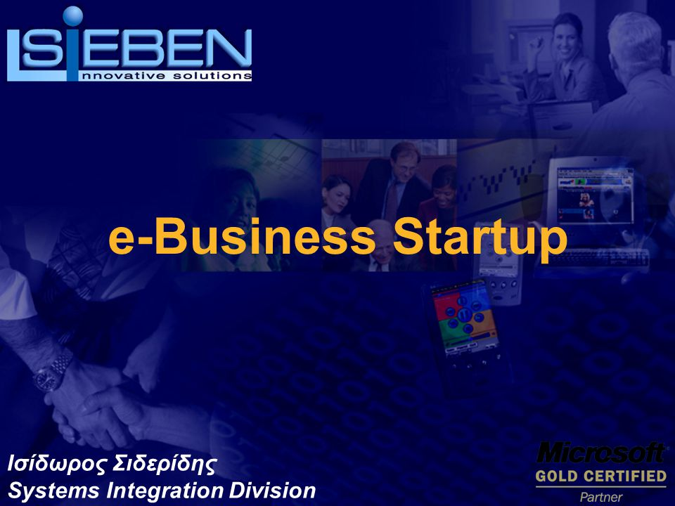 e-Business Startup Ισίδωρος Σιδερίδης Systems Integration Division