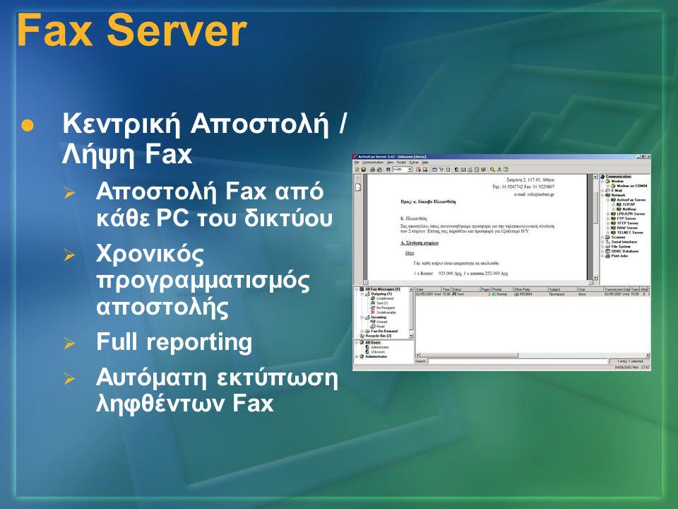 Fax Server   Κεντρική Αποστολή / Λήψη Fax   Αποστολή Fax από κάθε PC του δικτύου   Χρονικός προγραμματισμός αποστολής   Full reporting   Αυτόματη εκτύπωση ληφθέντων Fax