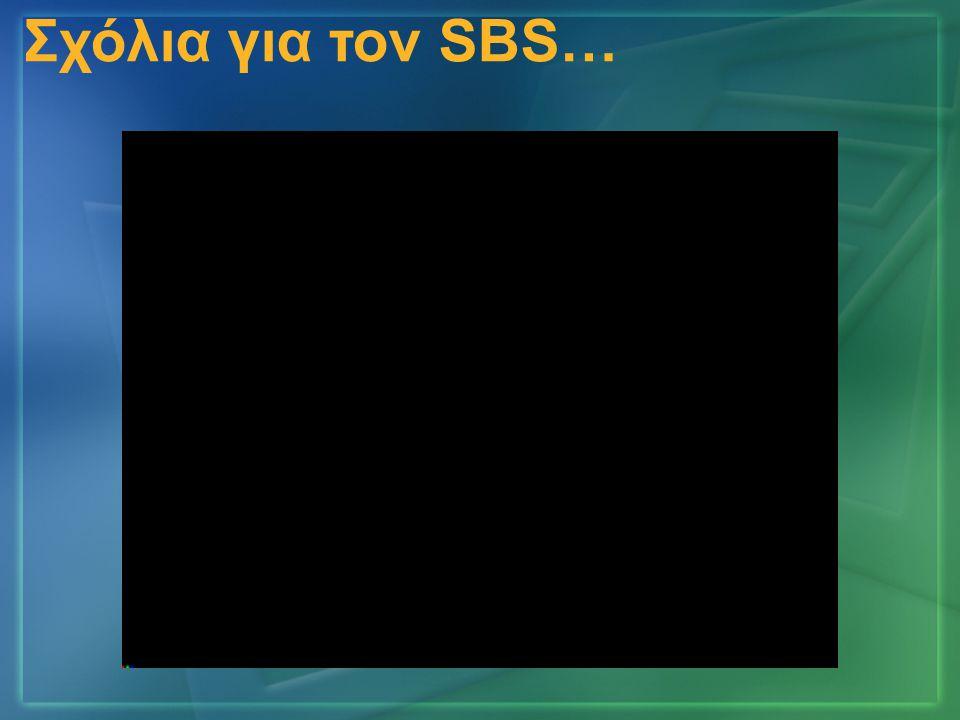 Σχόλια για τον SBS…