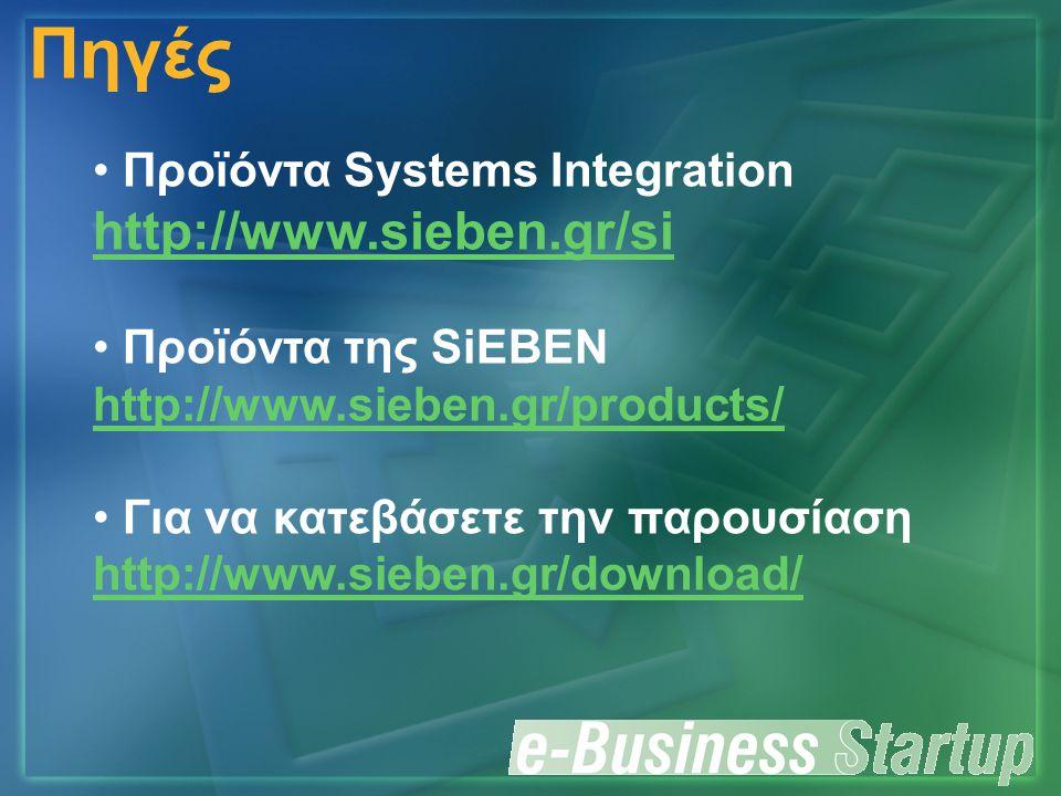Πηγές • • Προϊόντα Systems Integration http://www.sieben.gr/si http://www.sieben.gr/si • • Προϊόντα της SiEBEN http://www.sieben.gr/products/ • • Για να κατεβάσετε την παρουσίαση http://www.sieben.gr/download/