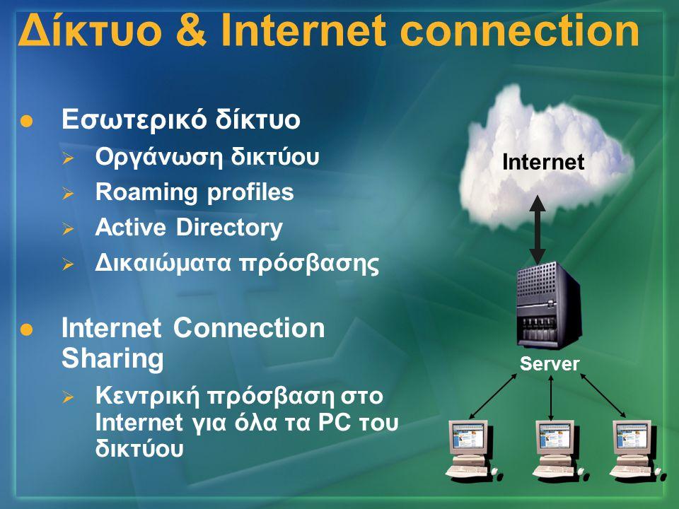 Δίκτυο & Internet connection   Εσωτερικό δίκτυο   Οργάνωση δικτύου   Roaming profiles   Active Directory   Δικαιώματα πρόσβασης   Internet Connection Sharing   Κεντρική πρόσβαση στο Internet για όλα τα PC του δικτύου Internet Server