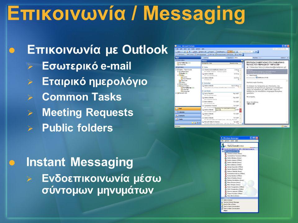 Επικοινωνία / Messaging   Επικοινωνία με Outlook   Εσωτερικό e-mail   Εταιρικό ημερολόγιο   Common Tasks   Meeting Requests   Public folders   Instant Messaging   Ενδοεπικοινωνία μέσω σύντομων μηνυμάτων
