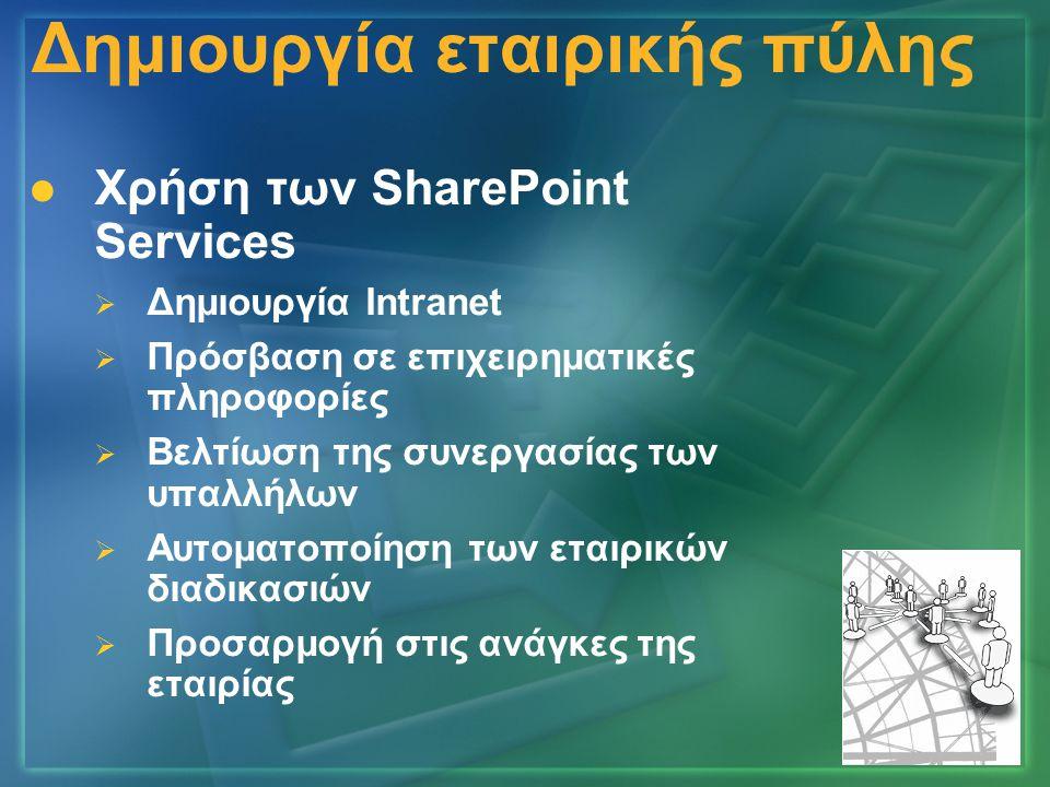Δημιουργία εταιρικής πύλης   Χρήση των SharePoint Services   Δημιουργία Intranet   Πρόσβαση σε επιχειρηματικές πληροφορίες   Βελτίωση της συνεργασίας των υπαλλήλων   Αυτοματοποίηση των εταιρικών διαδικασιών   Προσαρμογή στις ανάγκες της εταιρίας