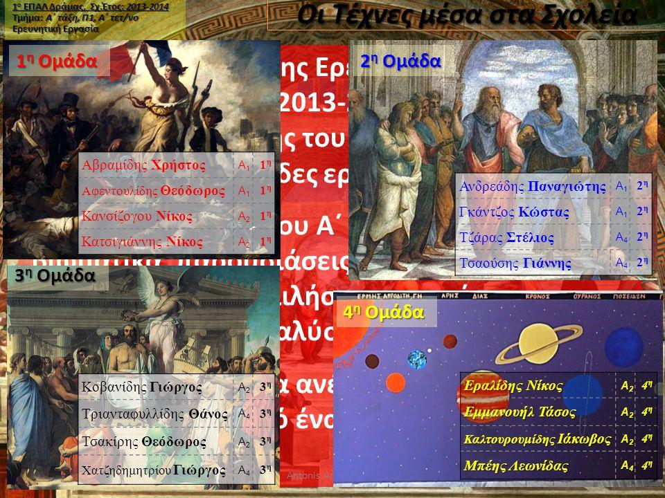 Οι Τέχνες μέσα στα Σχολεία ΑναστασιάδηςΑντώνιος Αναστασιάδης Αντώνιος Antonis Anastasiadis 1 1 ο ΕΠΑΛ Δράμας Σχ.Έτος: 2013-2014 Τμήμα: Α΄ τάξη, Π1 Α΄