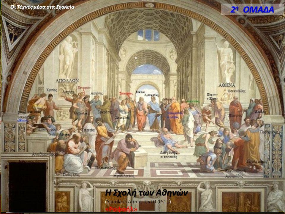 Antonis Anastasiadis3 Οι Τέχνες μέσα στα Σχολεία 1 η ΟΜΑΔΑ Η Ελευθερία οδηγεί το Λαό (La liberté guidant le peuple, 1830) «Ευγένιος Ντελακρουά»