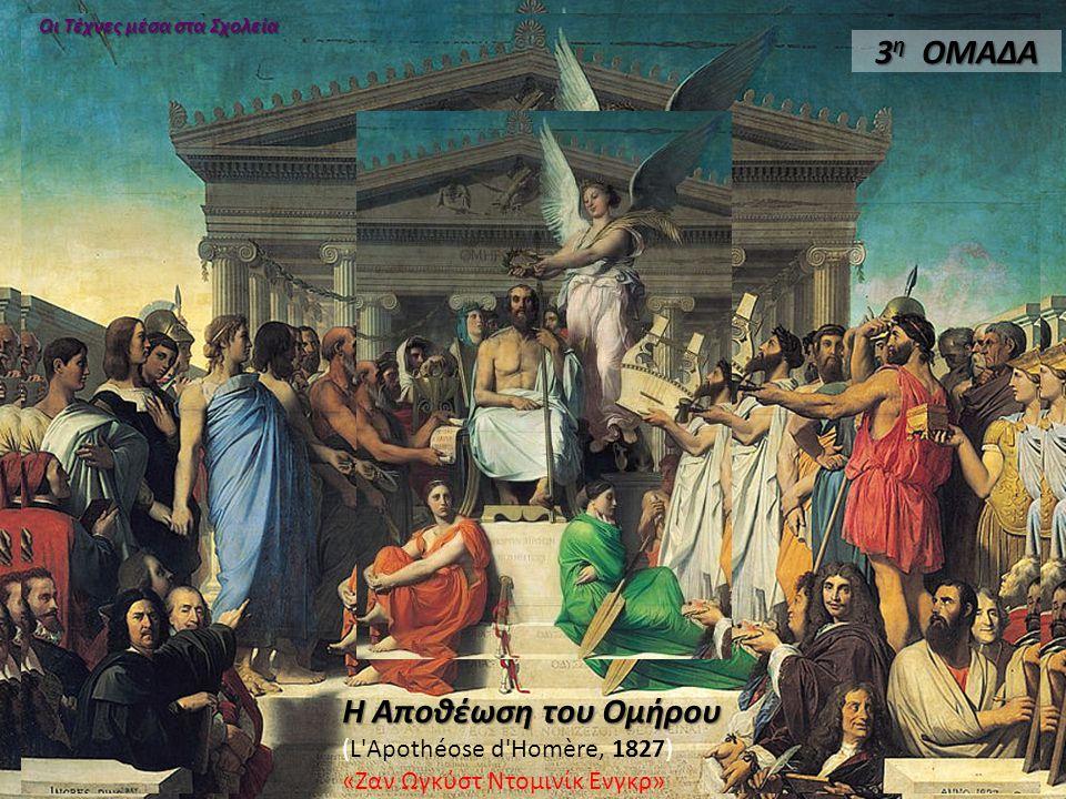 Antonis Anastasiadis Οι Τέχνες μέσα στα Σχολεία 2 η ΟΜΑΔΑ Η Σχολή των Αθηνών (Scuola di Αtene, 1510-1511) «Ραφαήλ»